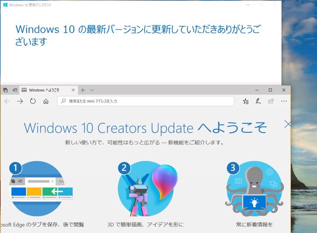 Windows 10 Creators Updateへようこそ、MacでBootCamp