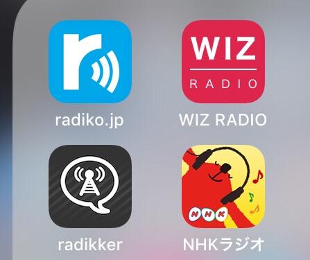 FMネット配信のWIZ RADIO サービス終了(2020-09)