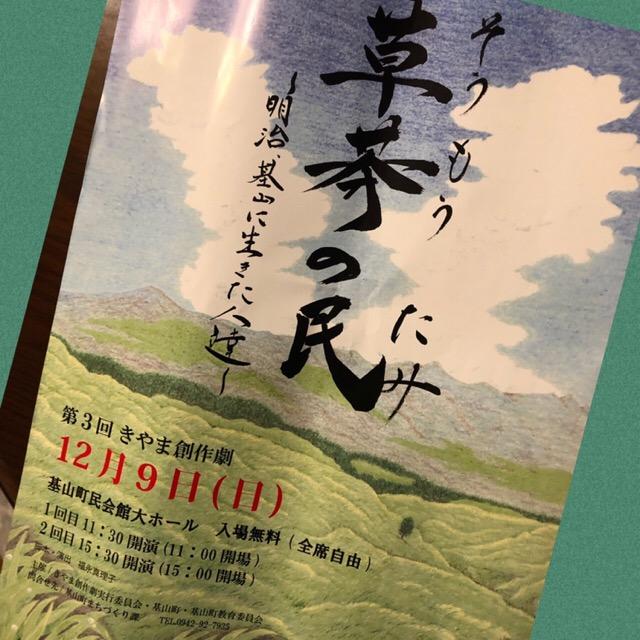 きやま創作劇「草莽の民」観劇、ふれあいフェスタ(2018-12)にて