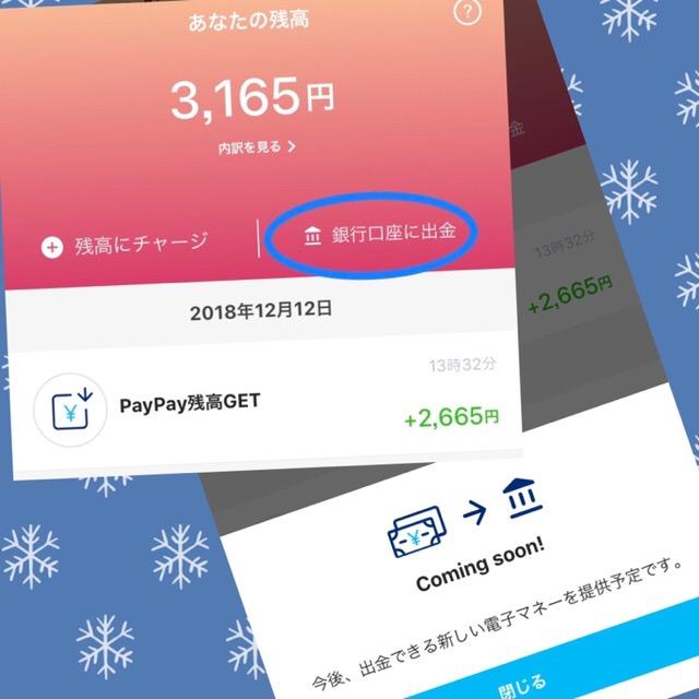 PayPayキャンペーン第二弾、いろいろな利用制限で長持ちするかも(2019-02)
