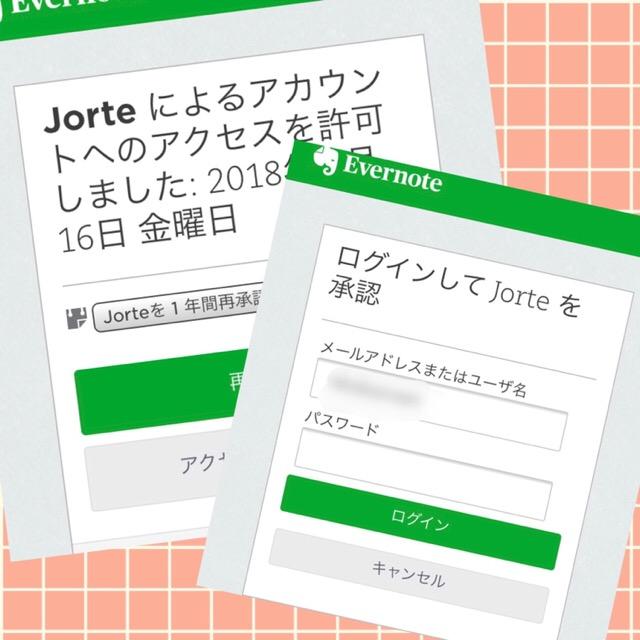 Evernote連携不具合が解消、iOS版Jorte(Ver 1.4.18)