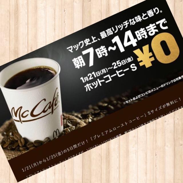 今年もマックの無料コーヒーやってます(2019-01-21〜25)