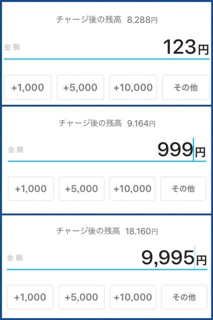 入力金額が化けてしまう、PayPay等スマホ決済iOSアプリに困った