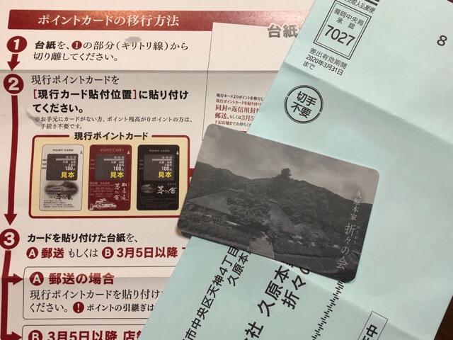 新しい久原本家のポイントカードが届きました(2019-03)