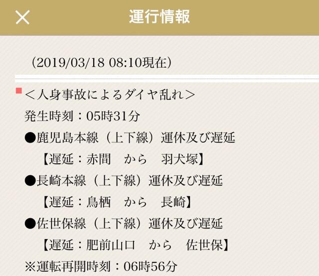 JR九州の事故で久しぶりの満員電車を体験(2019-03)