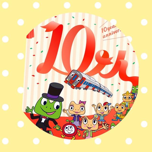 SUGOCAデビュー10周年キャンペーンやってるよ(2019-03)