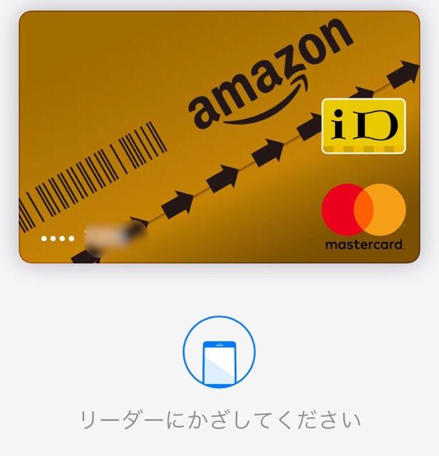 Apple Pay(iD)利用はポイント付与対象外?三井住友カード