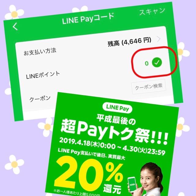 LINE Payのポイント還元ゲットでやっちまった