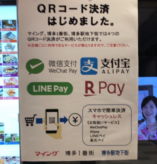 博多駅マイングなどのスマホ決済、PayPayとd払いを新たに追加
