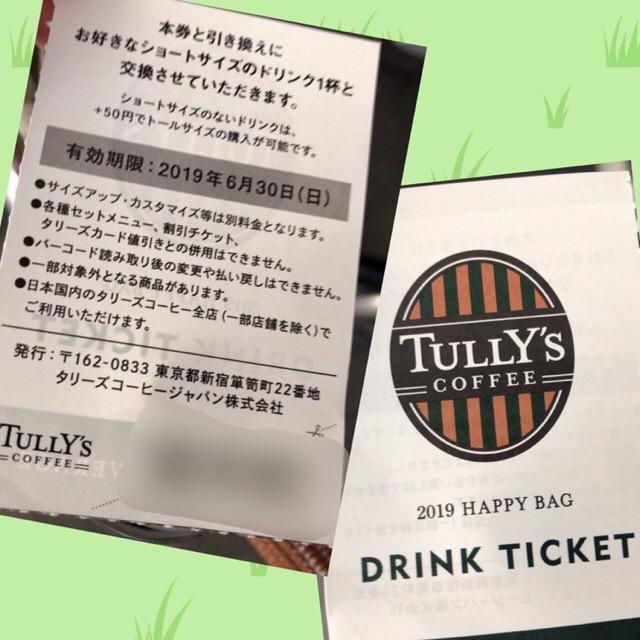 有効期限間近(2019-06)かも、タリーズコーヒーの正月福袋・無料ドリンクチケット