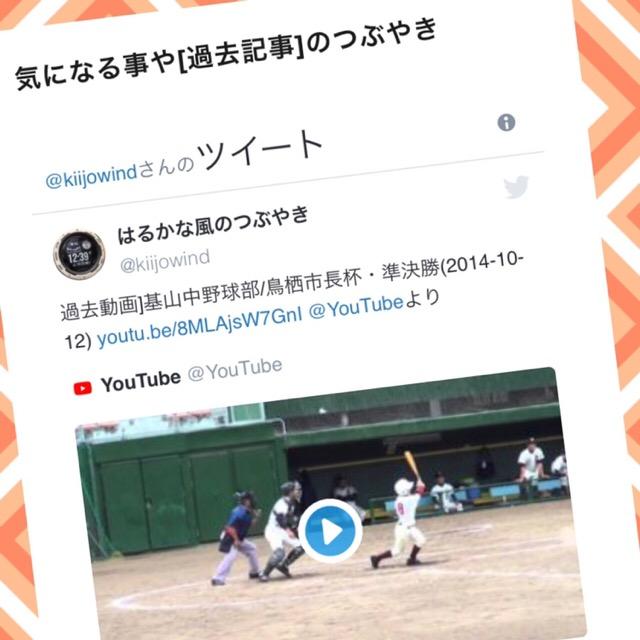 野球の過去動画を懐かしむこの頃(2019-07)