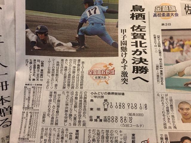 第101回全国高校野球選手権佐賀大会、2年ぶり決勝進出の鳥栖高校