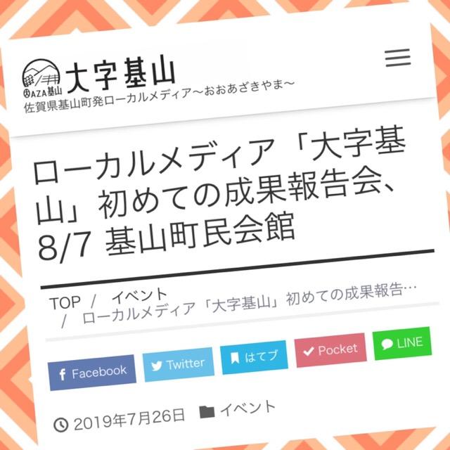 ローカルメディア「大字基山」の成果報告会に行ってきました(2019-08)