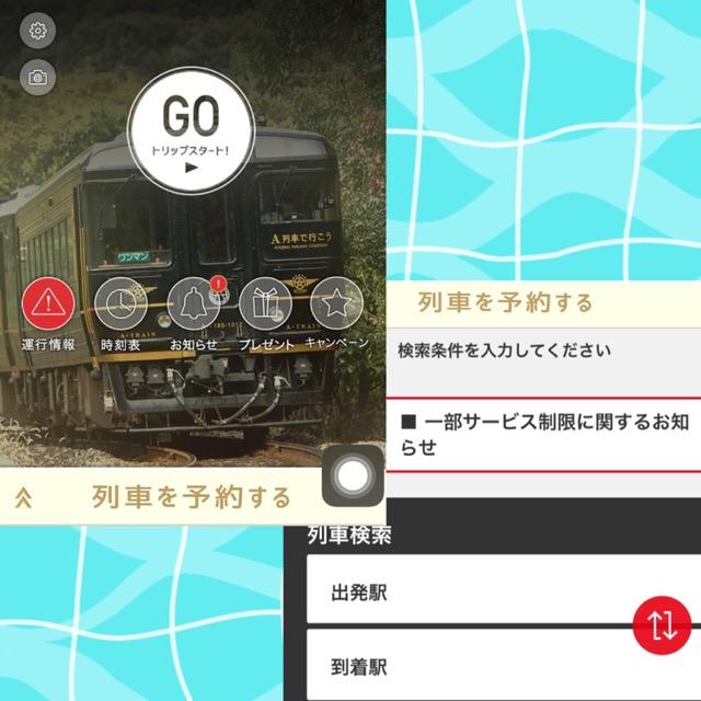 九州から山陽新幹線の旅、私が学生ならこれを利用します