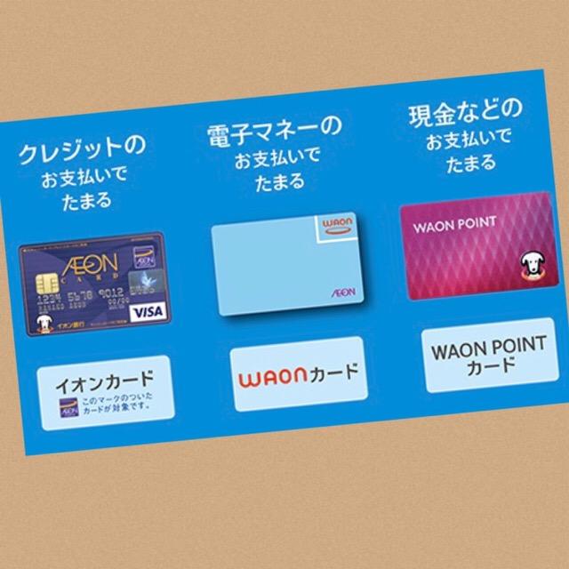イオン系での消費者還元事業ではWAON POINTの行方が気になります(2019-09)