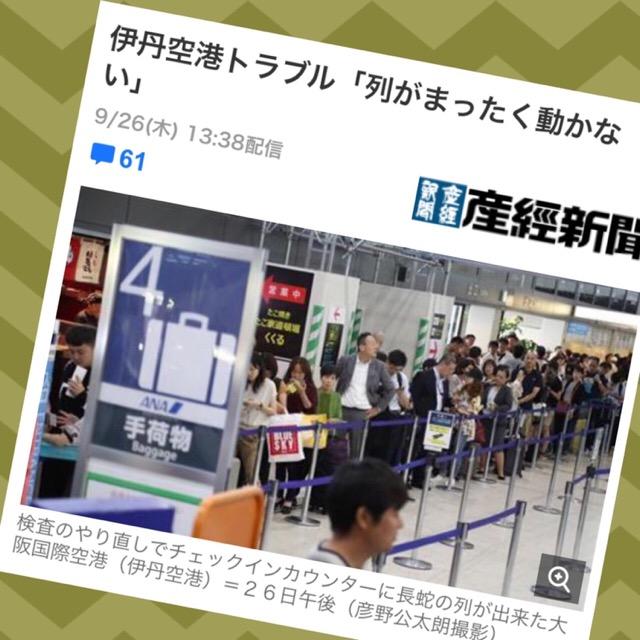 伊丹空港での迷惑な事件(2019-09)、あるある話