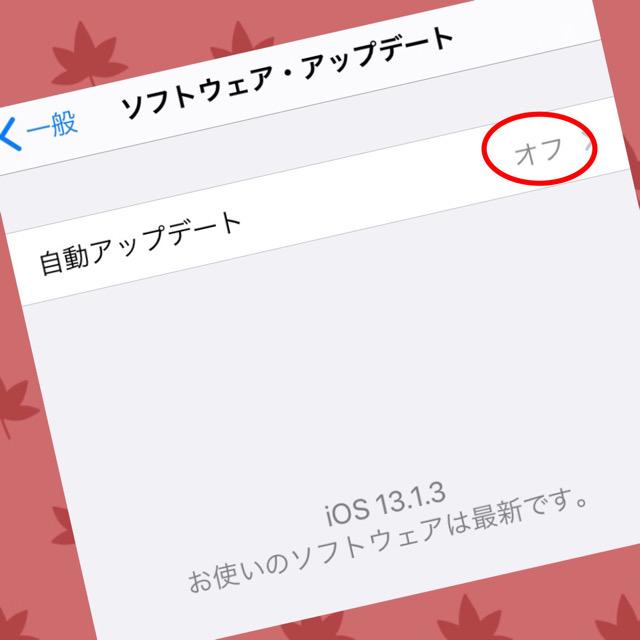 iPhoneのiOS自動アップデートは辞めた