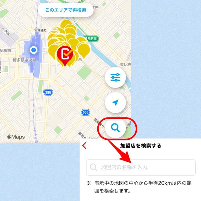 ポイント還元対象店舗検索アプリ(iOS版2.08)、ひとつだけ使える機能があった