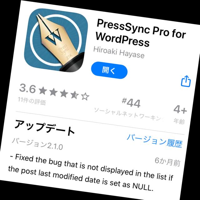 PressSyncの投稿、公開日時が9時間後になってしまう