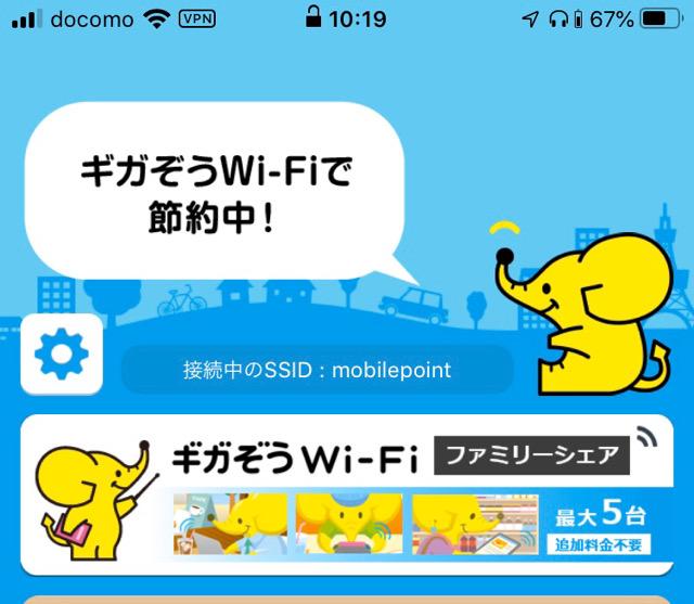 BIC SIM特典のギガぞうWiFiのプロファイル、アップデート(1.6.3)でインストールできた
