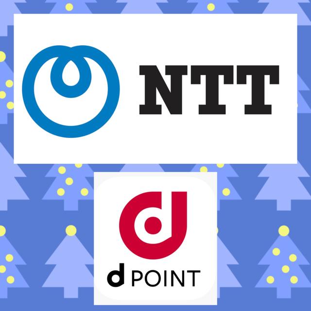 NTT株の継続保有でdポイントが貰えるそうだが