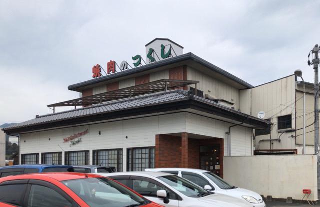焼き肉のつくし(筑紫野市原田)、閉店前に行けて良かった