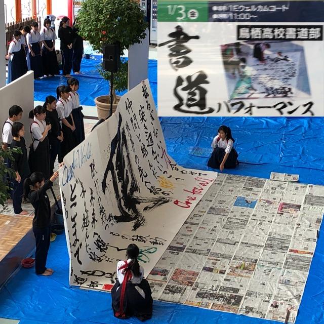東京2020の今年も頑張るぞ、鳥栖高校書道部パフォーマンス