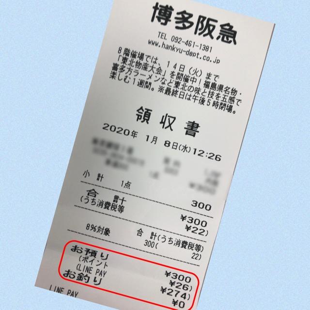 失効間近の博多阪急ポイント消化、キャッシュレス併用払いしたい