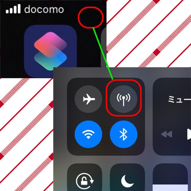モバイルデータ通信ができずアプリが動かない