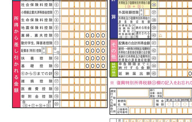 確定申告書作成コーナー、源泉徴収票の扶養控除欄は別途入力が必要だった(2020-01)