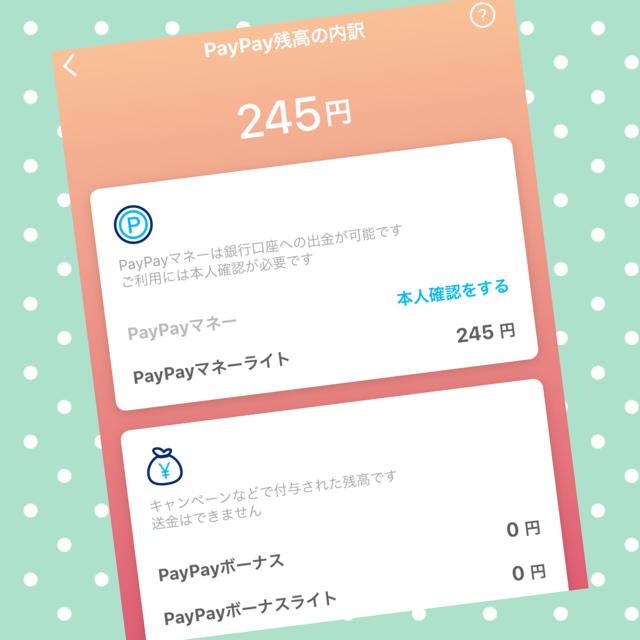 PayPay還元率改悪は既定路線でもキャッシュレス派です