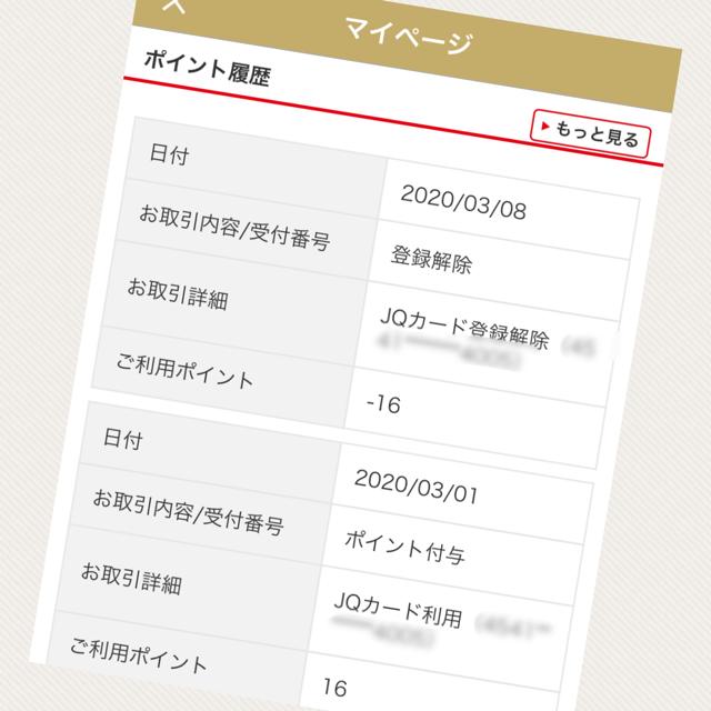 JR九州Web会員サイト 、JQカード登録解除でJRキューポを失う失策
