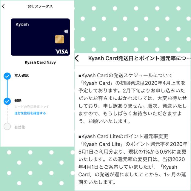 新Kyash Cardの発送見込みと還元率変更の先送り(2020-03)