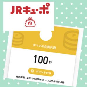 JRキューポアプリを使ってみた