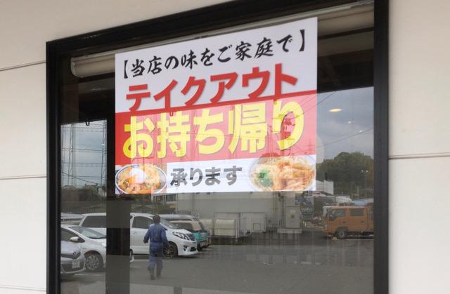 緊急事態宣言解除でロードサイドの飲食店も客足が戻りつつあります