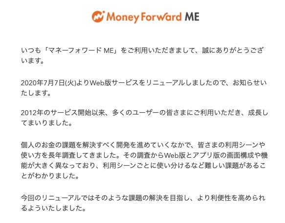 リニューアルされたWeb版MoneyForward MEを使ってみたけど(2020-07)