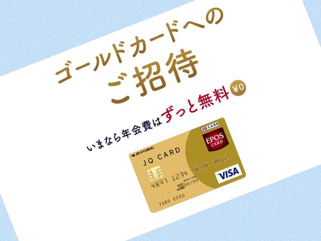 届いたJQエポスゴールドカードのインビテーション、オンラインで申込みしたが