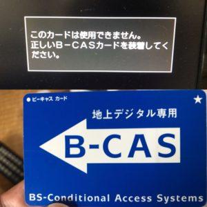 テレビがB-CASカードを認識しなくなりカード交換した