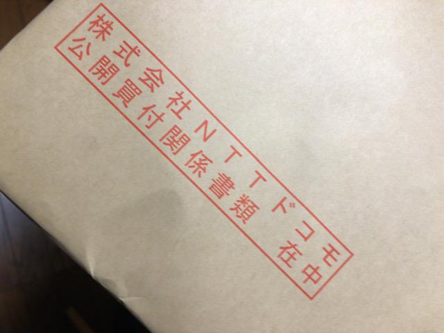 NTTドコモ株式公開買付の関係書類が届いた