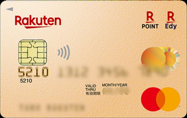 契約したばかりの楽天ゴールドカードが改悪、早くも解約することに(2021-01)