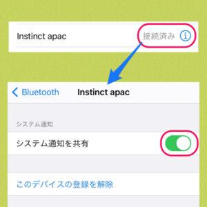 スマートウォッチGarminへ通知が来ない(iOS13)